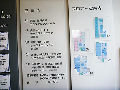 広畑センチュリー病院05-2.jpg
