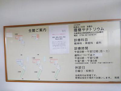 播磨サナトリウム01-02.jpg