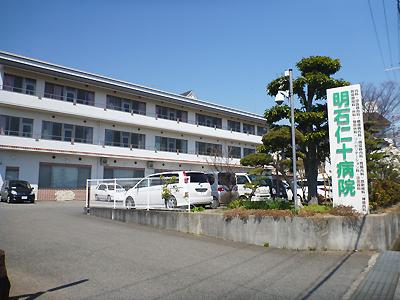 明石仁十病院01-01.jpg