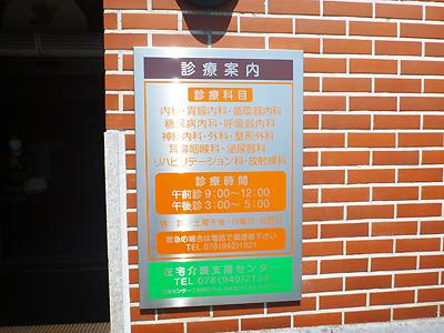 明石仁十病院01-02.jpg