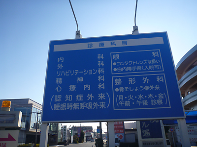 明石同仁病院04-02.jpg