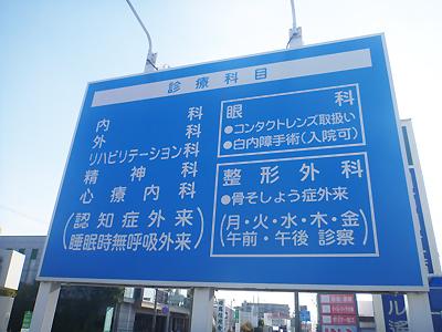 明石同仁病院4-2.jpg