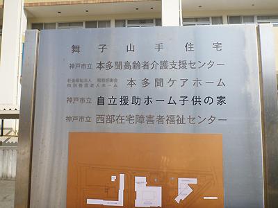 本多門ケアハウス01-03.jpg