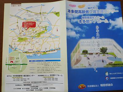 本多門ケアハウス01-06.jpg