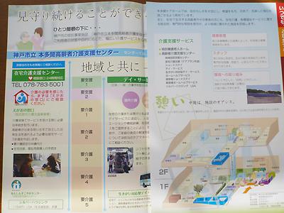 本多門ケアハウス01-07.jpg