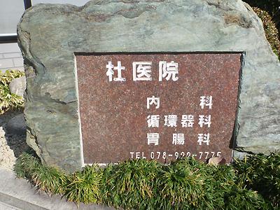 杜医院1-2.jpg