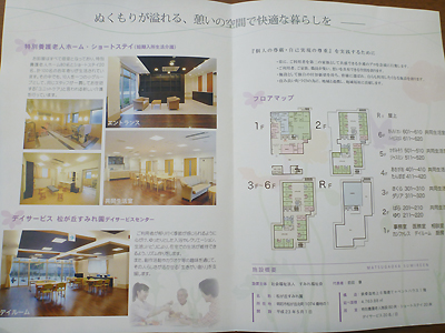 松が丘すみれ園03-07.jpg