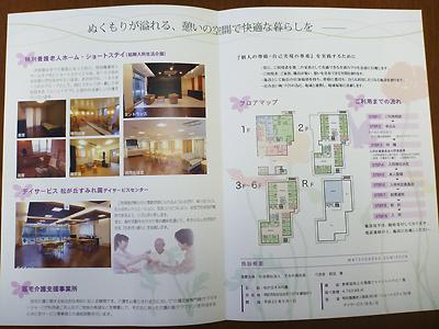 松が丘すみれ園05-7.jpg