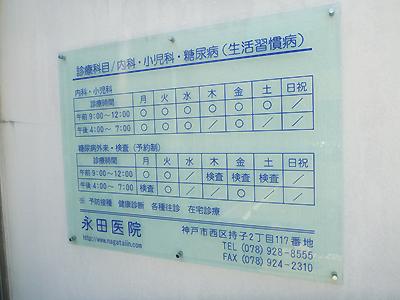 永田医院01-02.jpg