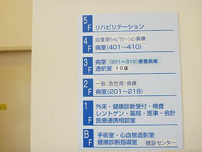 石井病院2.jpg