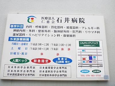 石井病院2-2.jpg