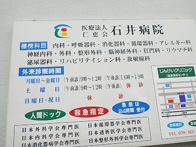 石井病院3-2.jpg