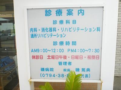 磯病院3-2.jpg