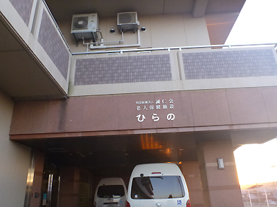 老人介護施設ひらの1-2.jpg