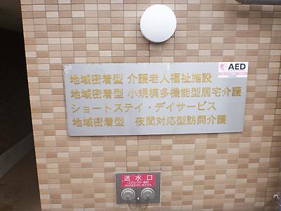 舞子すみれ園01-3.jpg