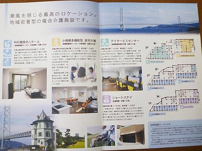 舞子すみれ園01-7.jpg
