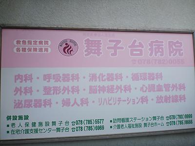 舞子台病院03-002.jpg