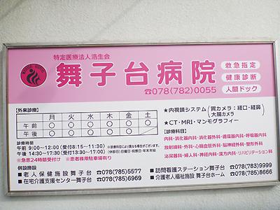 舞子台病院05-2.jpg