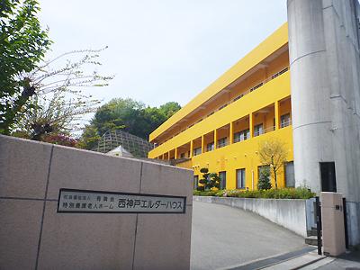 西神戸エルダーハウス1-1.jpg