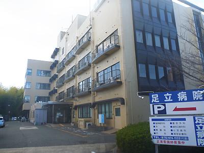 足立病院01-01.jpg