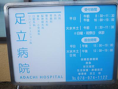 足立病院01-02.jpg