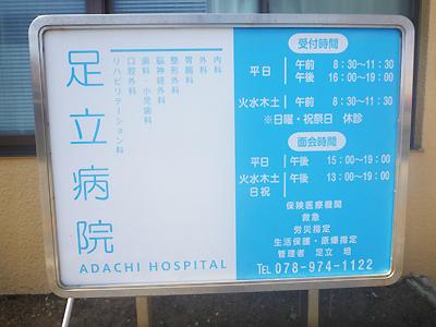 足立病院02-2.jpg