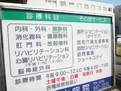 野木病院02-2.jpg