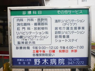 野木病院05-002.jpg