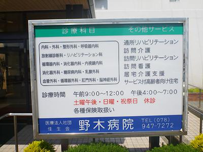 野木病院06-3.jpg