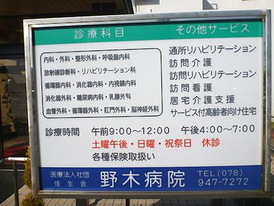 野木病院07-3.jpg