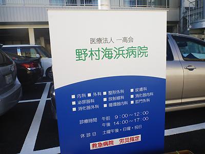 野村海浜病院01-003.jpg