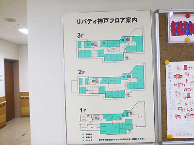 障害者支援施設リバティ神戸01-2.jpg