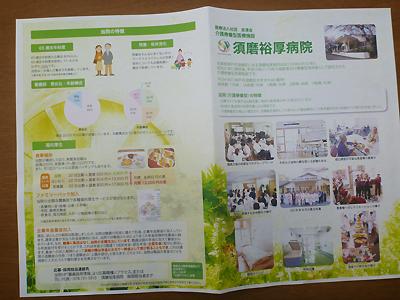 須磨裕厚病院06-07.jpg