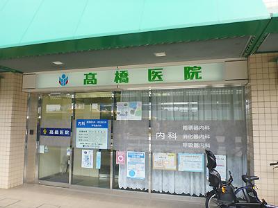高橋医院1-01 (2).jpg