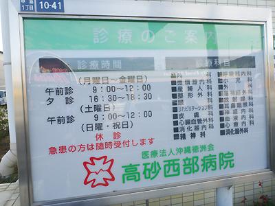 高砂西部03-02.jpg