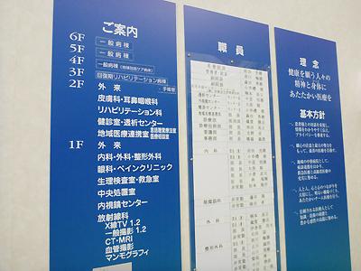 IHI播磨病院03.jpg