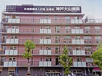 社会医療法人社団 正峰会 神戸大山病院