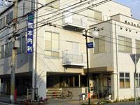 医療法人社団 啓節会 内科 阪本医院